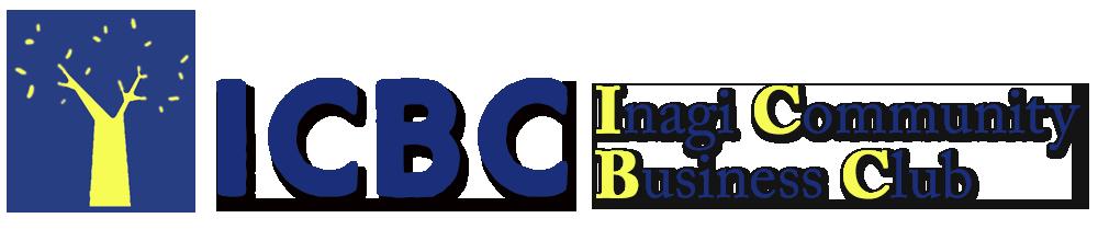 ICBC いなぎ コミュニティ ビジネスクラブ