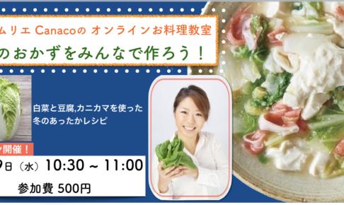 野菜ソムリエかなこのオンラインお料理教室